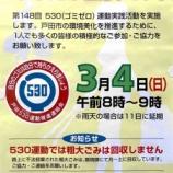 『明日は午前8時より「530(ゴミゼロ)運動」が戸田市内全域であります』の画像