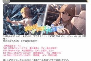 【ミリシタ】本日15時から『SONG FOR YOU!ガシャ VOL.8』開催!美希、朋花、星梨花、真のカードが登場!