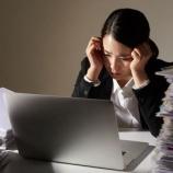 『【朗報】全会社員が知っておくべき情報!メンタル病んで退職する前に◯◯◯としておくことが大事だった』の画像