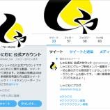『【しゃにむに】クラン公式Twitter、YouTubeチャンネル開設【クラクラ】』の画像