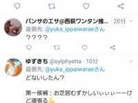 【悲報】荻野由佳が謎のツイート...