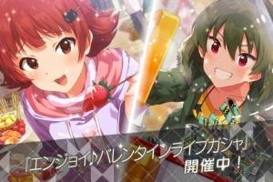 【ミリシタ】『エンジョイ♪バレンタインライブガシャ』開催!SSR茜、SSR昴登場!