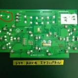 『トヨタ RAV4 エアコンパネルLED打ち換え(交換)作業』の画像