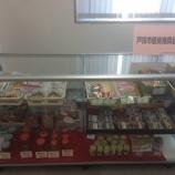 『戸田市のお土産が戸田公園駅前行政センターで買えますよ!』の画像