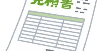家建てて、千円単位で追及する場面なんてある???