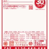 『新元号記念特別印章セール』の画像
