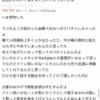 【悲報】 長沢ヲタ「いま帰宅した、文春砲きてた、課金してた、もうアイドルに一生肩入れしない、文春よ ありがとう。」wwwwwww