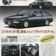 昔の日本車ダサすぎワロタ