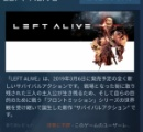 【悲報】スクエニ最新作ゲーム「LEFT ALIVE」、評価がとんでもないことになる