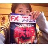 『FX攻略.com1月号発売!第4稿目となりました。』の画像