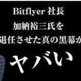 『日本仮想通貨交換業協会からビットフライヤー社長加納氏ら辞任』の画像