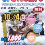 『10月4日(日)は彩湖・道満グリーンパークでさんま祭り!』の画像
