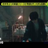 『欅坂46史上初!!欅坂46 8thシングル『黒い羊』がMV公開前にCDTVオリジナルランキング28位にランクイン!』の画像
