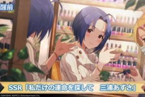 【ミリシタ】本日15時から『恋するラブリーガールガシャ』!あずさ、美奈子、ロコのカードが登場!