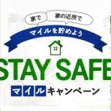 『【ANAマイル】STAY SAFEマイルキャンペーン開催中!』の画像