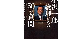 スポニチはネトウヨ。小沢幹事長にムカつく。