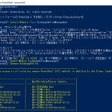『(Exchange Online)Exchange Online PowerShell V2 モジュールを試してみた』の画像
