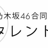 『【乃木坂46】ここの所属タレントやばいな・・・』の画像