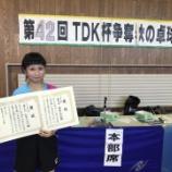 『◇仙台卓球センタークラブ◇ 第42回TDK杯争奪春の卓球大会 結果』の画像