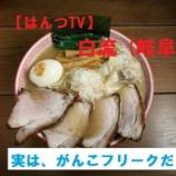 『【はんつTV】「麺切り白流」(岐阜・瑞穂)』の画像
