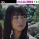 『【乃木坂46】北野センター!22ndアンダー曲『日常』MVが突如解禁!!キタ━━━━(゚∀゚)━━━━!!!』の画像