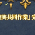 【FF14】クリア報酬が美味すぎる!イシュガルド復興のギャザクラFATE「復興共同作業」の詳細と報酬まとめ【画像有】