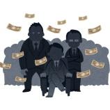 『【朗報】ワイ 黒の組織という企業に就職決定wwwwww』の画像