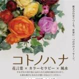 『金運が上がる花束?!岡崎の花屋のチャレンジが密かに流行りつつある!』の画像