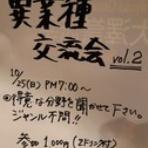 Gumbo(ガンボ)寺ちゃんの連絡帳