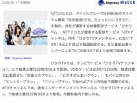 【日向坂46】映像配信初のレギュラー番組がひかりTV独占配信。福岡公演の生配信も・・・