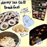 『ビジネスホテルの域を超える⁉︎朝食が美味しすぎる最高のホテル✨』の画像