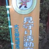 『東京・新宿区のご当地キャラ「新宿しんちゃん」』の画像