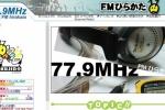 FMひらかたで「かたのカンヴァス」の再放送やってた!~再放送は時間限定だ!~