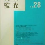 『日本監査研究学会「現代監査」に講演録を掲載いただきました。』の画像