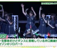 【欅坂46】46SHOWで井口セゾンキタ━━━━(゚∀゚)━━━━!!