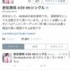 【悲報】山本彩がキモヲタのTwitterをフォローする
