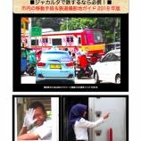 『◆販売開始!!◆ ジャカルタ市内の移動手段&鉄道撮影地ガイド2018年版』の画像