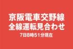 京阪電車交野線8時51分現在、全線見合わせ!→再開の模様