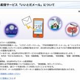 『戸田市民の方はぜひ「いいとだメール」にぜひ登録ください!』の画像