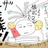『日本語ヨクワカラナイヨ』の画像