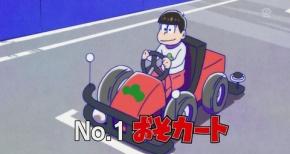 【おそ松さん】第18話 感想 主役の座を賭けたおそ松マシン猛レース