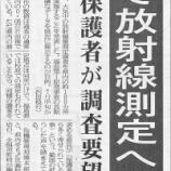 『(埼玉新聞)校内で放射線測定へ 県、100カ所7月から 保護者が調査要望』の画像