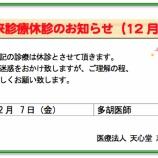 『休診のお知らせ(12月)』の画像