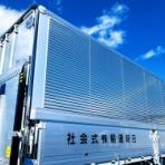 日新運輸株式会社 社長ブログ