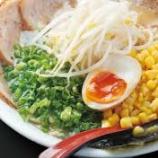 『観光客「札幌でラーメン食うやで~」』の画像
