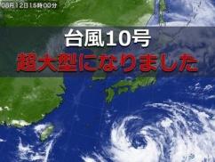 【速報】台風10号の規模がヤバイことになってるぞwwwwwwww