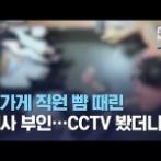 【悲報】韓国さん、ベルギー大使夫人を泥棒と勘違いしてブッ飛ばされる