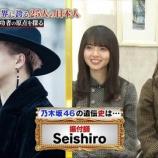 『【乃木坂46】振付師Seishiro『とうとうわたしもグラビアなのね?っと思ったら・・・』』の画像