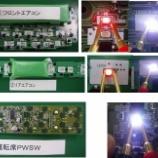 『トヨタ アルファード エアコンパネル等のLED打ち換え(LED交換)手術』の画像