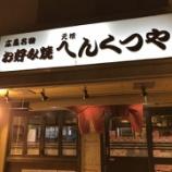 『【食堂巡り】No.8 へんくつや可部店 (広島県広島市)』の画像